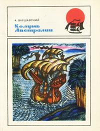 А. Варшавский Колумб Австралии кирос т венеция еда и мечты