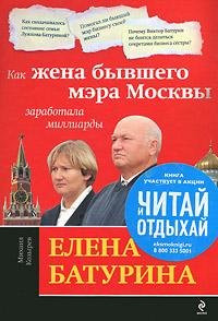 Михаил Козырев Елена Батурина. Как жена бывшего мэра Москвы заработала миллиарды