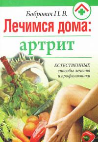 П. В. Бобрович Лечимся дома. Артрит