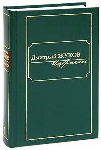 Дмитрий Жуков Дмитрий Жуков. Избранное. В 3 томах. Том 1