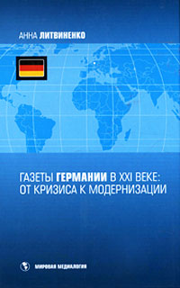 Анна Литвиненко Газеты Германии в ХХI веке. От кризиса к модернизации