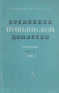 Временник Пушкинской комиссии. 1975. Выпуск 13