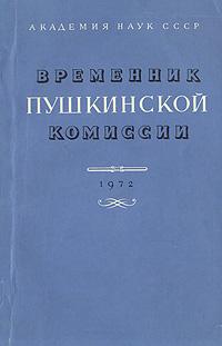 Временник Пушкинской комиссии. 1972. Выпуск 10
