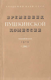 Временник Пушкинской комиссии. 1973. Выпуск 11
