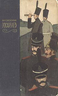 М. Н. Загоскин Рославлев, или Русские в 1812 году