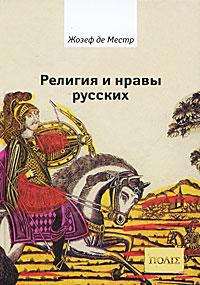 Жозеф де Местр Религия и нравы русских цена