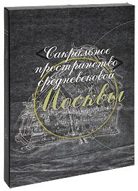 Андрей Баталов, Леонид Беляев Сакральное пространство средневековой Москвы
