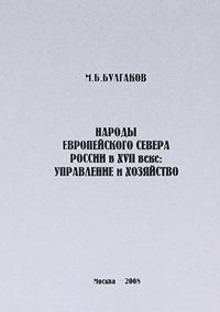 М. Б. Булгаков Народы Европейского Севера России в XVII веке. Управление и хозяйство
