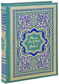 Омар Хайям. Рубаи (подарочное издание). Доставка по России