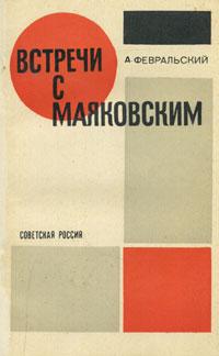 А. Февральский Встречи с Маяковским