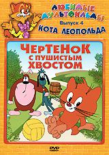 Любимые мультфильмы кота Леопольда: Чертенок с пушистым хвостом. Выпуск 4