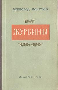 Всеволод Кочетов Журбины