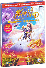Winx Club 3D: Волшебное приключение (DVD + Blu-ray)