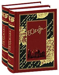 Булат Окуджава Булат Окуджава. Избранное (комплект из 2 книг) булат окуджава булат окуджава избранное