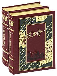 Булат Окуджава Булат Окуджава. Избранное (подарочный комплект из 2 книг) булат окуджава надежды маленький оркестрик