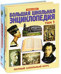 Большая школьная энциклопедия. 6-11 классы (комплект из 2 книг)