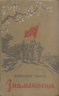 Александр Гончар Знаменосцы