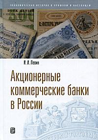 И. И. Левин Акционерные коммерческие банки в России