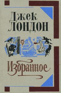 Джек Лондон Джек Лондон. Избранное джек лондон джек лондон сочинения