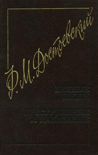 Ф. М. Достоевский Бедные люди. Преступление и наказание