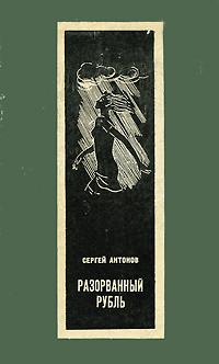 купить Сергей Антонов Разорванный рубль дешево