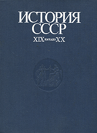 История СССР. XIX - начало XX в.
