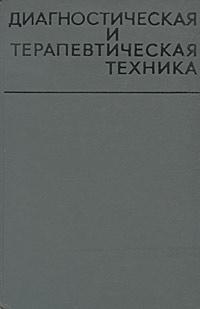 Диагностическая и терапевтическая техника техника