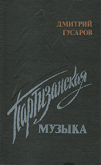 Дмитрий Гусаров Партизанская музыка подарок юноше на 16 лет