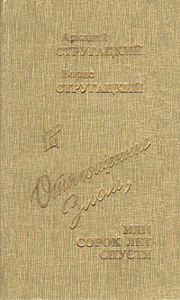 Аркадий Стругацкий, Борис Стругацкий Отягощенные Злом, или Сорок лет спустя цена