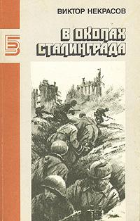 В окопах Сталинграда В 1946 г. в журнале «Знамя» была...