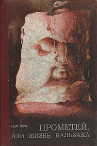 Андре Моруа Прометей, или Жизнь Бальзака андре нортон дзанта из унии воров