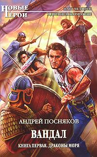 Андрей Посняков Вандал. Книга 1. Драконы моря