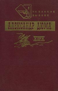 Александр Дюма Жорж три биографии