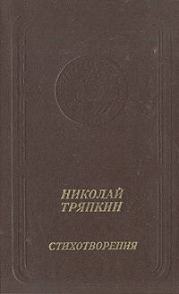 Николай Тряпкин Николай Тряпкин. Стихотворения (1940 - 1982) цена
