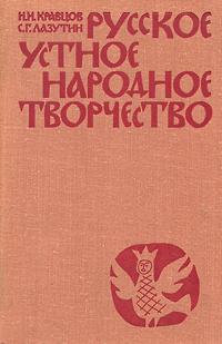 Н. И. Кравцов, С. Г. Лазутин Русское устное народное творчество