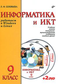 Л. Ф. Соловьева Информатика и ИКТ. Работаем в Windows и Linux. Учебник для 9 класса (+ 2 DVD-ROM) а е гольдштейн физические основы получения информации учебник
