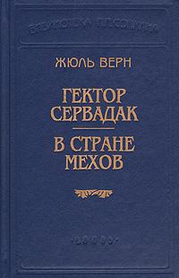 Гектор Сервадак. В стране мехов Место действия романа
