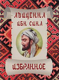 цены на Авиценна Ибн Сина Авиценна Ибн Сина. Избранное  в интернет-магазинах
