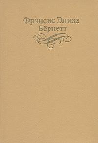 Фрэнсис Элиза Бернетт Фрэнсис Элиза Бернетт. Собрание сочинений в четырех томах. Том 1 цена и фото