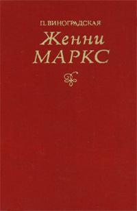 П. Виноградская Женни Маркс п виноградская женни маркс
