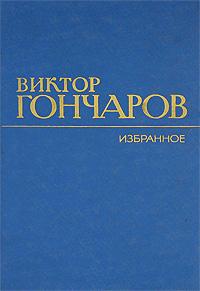 Виктор Гончаров Виктор Гончаров. Избранное