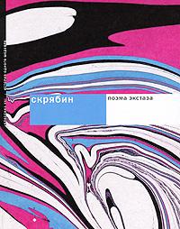 Андрей Бандура Скрябин. Поэма экстаза бейли р ночь сумасшедшего экстаза isbn 9785227076885