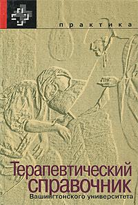 Терапевтический справочник Вашингтонского университета