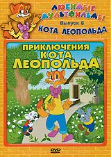 Любимые мультфильмы кота Леопольда: Приключения Кота Леопольда. Выпуск 8