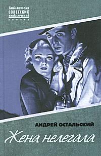Андрей Остальский Жена нелегала цены
