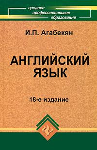 И. П. Агабекян. Английский язык