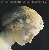 З. Зарецкая, Н. Косарева Западноевропейская скульптура versmissen скульптура buldog
