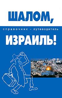 А. А. Попов Шалом, Израиль! Справочник-путеводитель