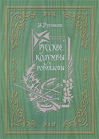 Фото - В. Русаков Русские Колумбы и Робинзоны русские колумбы