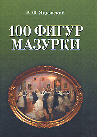 В. Ф. Яцковский 100 фигур мазурки